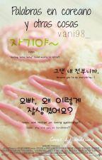 Palabras en coreano y otras cosas by vani98_