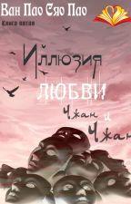 Иллюзия Любви ( Чжан и Чжан) by books_translation