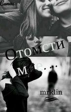 Отомсти мне... by mrklin