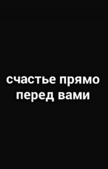 черная картинка с надписью счастье прямо перед вами купить