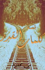 كلمات القدر by maimahfouz5
