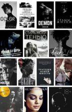 Лучшие книги Wattpad by gul_yakubova
