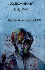 Художникът 어티스트 by userJeonJungkook234