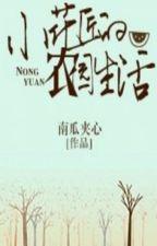 Cuộc sống nông viên của tiểu hoa tượng - Nam Qua Giáp Tâm by xavienconvert