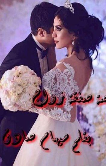 قصة صفقة زواج
