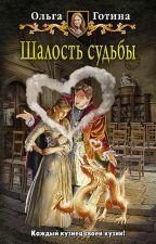 Шалость судьбы ( автор Ольга Готина) by katrina9314