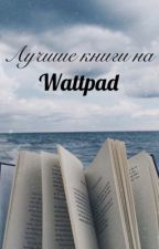 Лучшие книги на Wattpad by bklyds