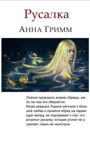 """Русалка"" Анна Гримм by VishenkaMari"