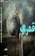قمري  by MarwaSayed1