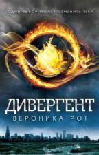 Вероника Рот «Дивергент» by vihrik04