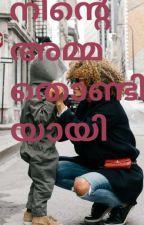 നിന്റെ അമ്മ തൊണ്ടിയായി by unsaid007