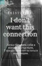 Я не хочу этой связи by Kristuna24