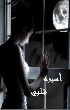 اسيرة قلبي by RoroRose2