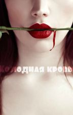 Холодная кровь by Space_Sofi