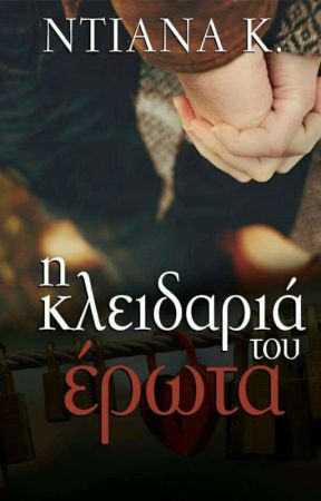 Η Κλειδαριά Του Έρωτα  by KostasDiana
