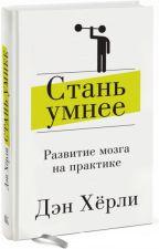 "Дэн Хёрли ""Стать умнее"". Развитие мозга на практике. by DavayYaSamVseSdelayu"