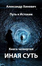 Путь к Истокам. Иная Суть-4. by Dobryichelovek