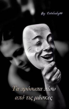 Τα πρόσωπα πίσω από τις μάσκες  by cutelady88
