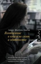 Влюблённые в книги не спят в одиночестве. Аньес Мартен-Люган  by russhoneybunny