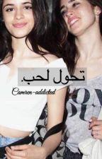تحول لحب 'كامرين' by camren-addicted