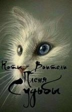 Коты - Воители. Племя Судьбы. by Onechordwonder