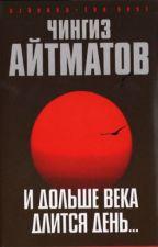 И дольше века длится день (Буранный полустанок) by AdiletUbaidillaev