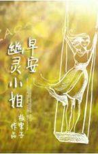 Chào Buổi Sáng, U Linh Tiểu Thư - Bản Lật Tử by PhuongTra723