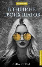 В тишине твоих шагов by 111ermolova111