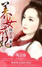 Dưỡng nữ thành phi _Xuyên,sủng [Nguồn:tangthuvien.com] by Elsiehuynh_94