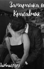 Замарашка и Красавчик by Darina171929