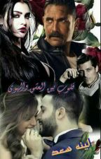 قلوب بين العشق والهوى  by LinaSaad5