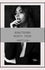 Властелин моего тела|18+| by Matilda1771