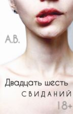 Вся надежда на любовь by Aleshina_Victoriya