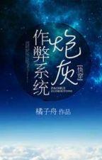 Hệ Thống Pháo Hôi Gian Lận - Quất Tử Chu by HuytTTiuThn