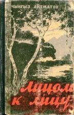 Лицом к лицу - Чингиз Айтматов by AdiletUbaidillaev
