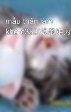 mẫu thân làm khó-c332(娘亲难为) by hanachan89