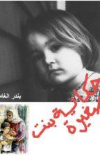 حكاية بنت صغير ،، قصة  قصيرة ،، واقعية by Bandarr