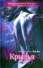 Крылья by watermekon