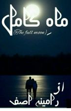 Mah-e-Kamil (The Full Moon) by rameenasif09