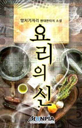 God of cooking by raphaelipminwan
