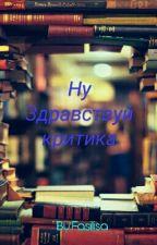 Здравствуй критика! by Fasilisa