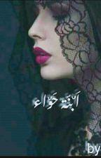 حواء by noorelhoda990
