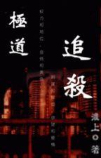 Cực Đạo Truy Sát - Hoài Thượng by yf5499