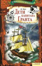 Дети капитана Гранта. Жюль Верн. by sbnbkva