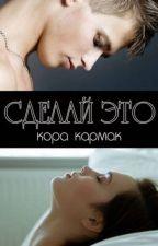 Кора Кармак  - Сделай это by IrinaShiyanenko89