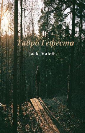 Тавро Гефеста by Jack_Valett
