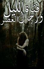 {فتاآة اآلليل و رجاآل اآلعصر}  { Night girl and men of the age  } by AmirMohamed117
