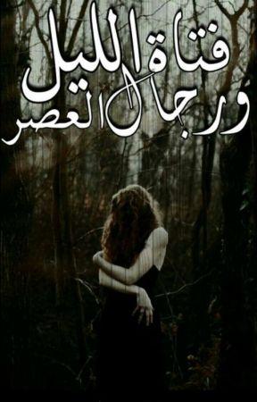 {فتاآة اآلليل و رجاآل اآلعصر}||{ Night girl and men of the age  } by AmirMohamed117