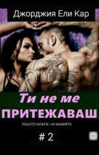Ти не ме притежаваш # 2 ( Фен превод ) by fenprevodi