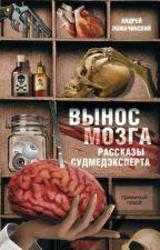 Рассказы судмедэксперта. Андрей Ломачинский. by kasumi_mellark